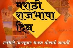 myEplatform-Marathi-Rajyabhasha-Day